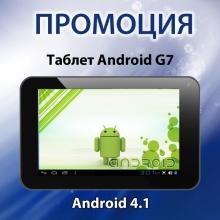 ПРОМОЦИЯ!!! Таблет MID G7 + Android 4.1 + БОНУСИ