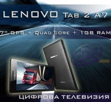 Lenovo Таблет + GPS навигация за камиони + Цифрова телевизия
