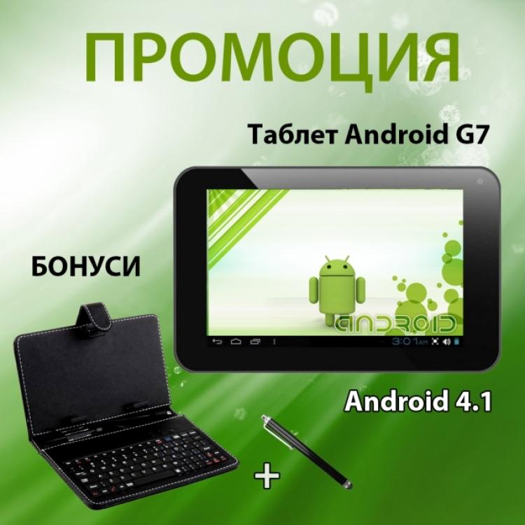 ПРОМОЦИЯ!!! Таблет MID G7 + Android 4.1 + Калъф с Клавиатура