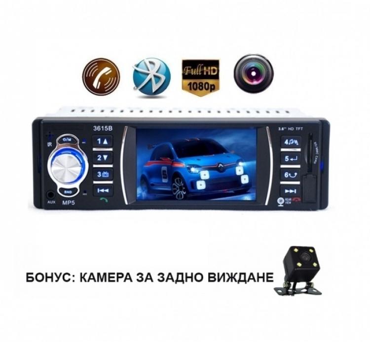 MP5 Аудио плеър за кола AT 3615B
