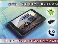 GPS навигация таблет Diva 8 инча с 3G
